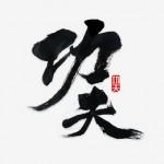 kung fu calligraphy